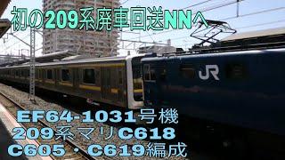 【初の209系廃車回送!!】209系618編成 C605・C619NNへ廃車配給輸送 EF64-1031号機