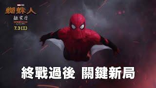 【蜘蛛人:離家日】關鍵新局篇