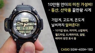 카시오 아웃도어 스포츠 시계 리뷰(등산, 군인) SGW…