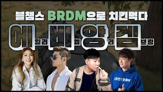 블챔스 에일리팀 장갑차(BRDM)로 치킨먹다! | 배틀그라운드 : 앙리형 몰디언니