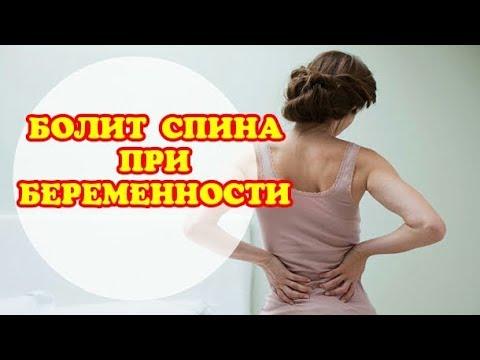 Болит спина 10 неделя беременности