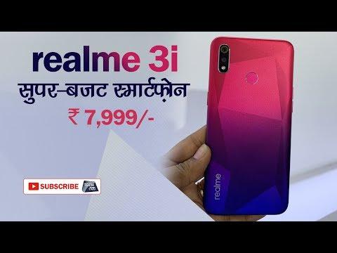 Realme 3i : सुपर -बजट स्मार्टफोन | First Look | Tech Tak