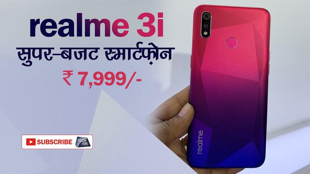 realme 3i : सुपर -बजट स्मार्टफोन   First Look   Tech Tak