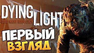 Dying Light - Первый Взгляд (Угасающий Свет)