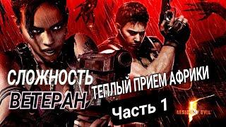 Resident Evil 5/Сложность Ветеран/Прохождение/Теплый Прием Африки #1