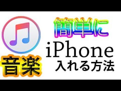 Iphone 音楽 から パソコン