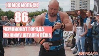 Абсолютный чемпионат города Комсомольска на Амуре
