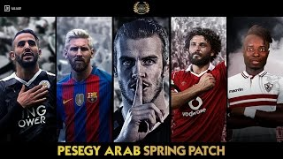 تحميل الباتش القنبلة PESEGY ARAB SPRING للعبة PES16 بتحديثات خرافية 2017 و إضافة الدوريات العربية thumbnail
