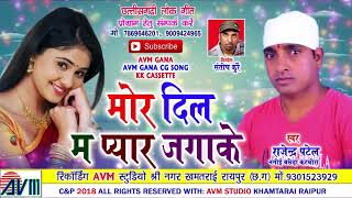राजेंद्र पटेल-Cg Song-Mor Dil Ma Pyar Jagake-Rajendra Patel-New Chhattisgarhi VideoHD Geet 2018-AVM