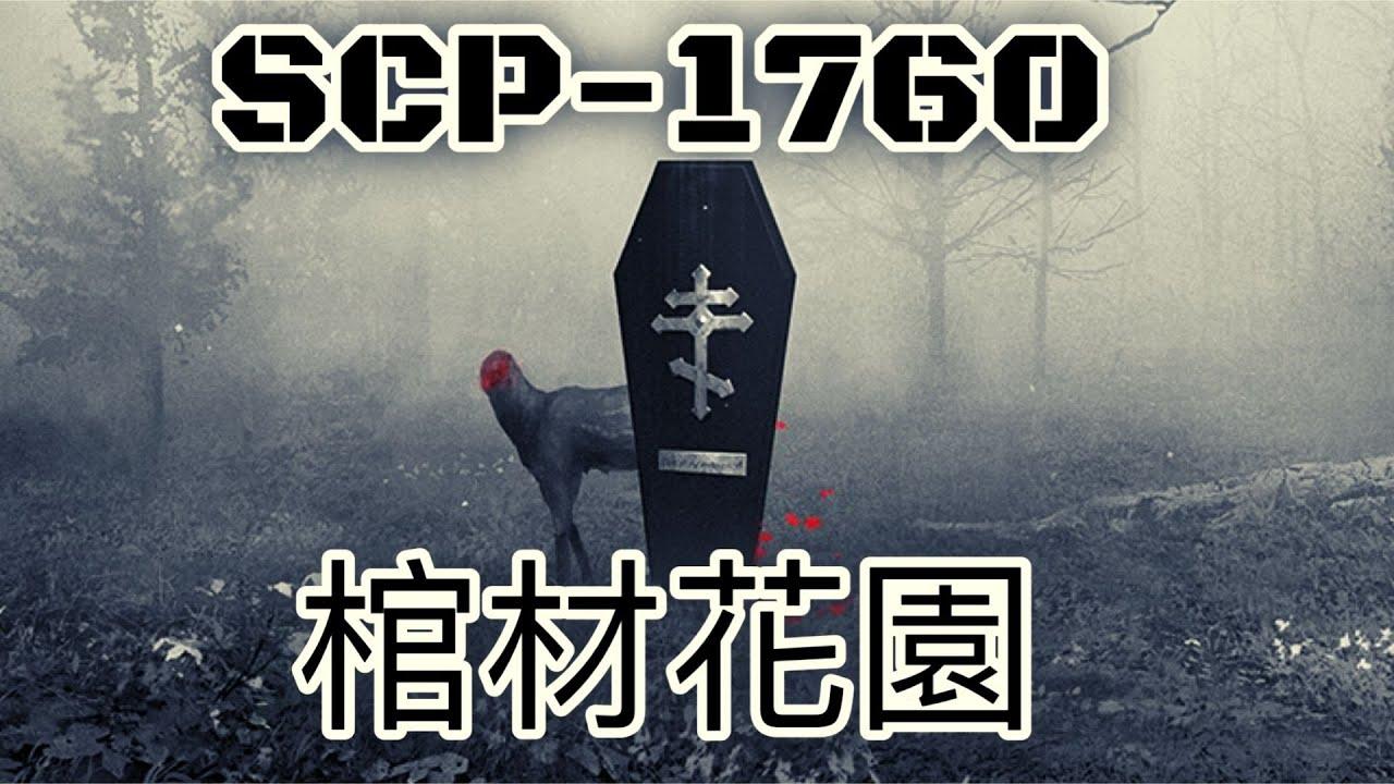 SCP基金會 SCP-1760 棺材花園 Casket Garden (中文)