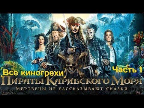 Все киногрехи 'Пираты Карибского моря: Мертвецы не рассказывают сказки', Часть 1