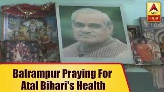 People of Balrampur Worshipping And Praying For Atal Bihari Vajpayee's Health | ABP News