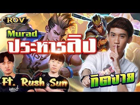 Murad ประหารลิง ft. sun rush