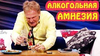 Алкогольная амнезия! Двоякая реальность в жизни алкоголика | Смешные видео приколы 2021
