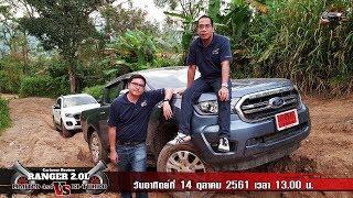 ฅ-คนรักรถ ตอน Ford Ranger เทอร์โบคู่ VS เทอร์โบเดี่ยว EP.1
