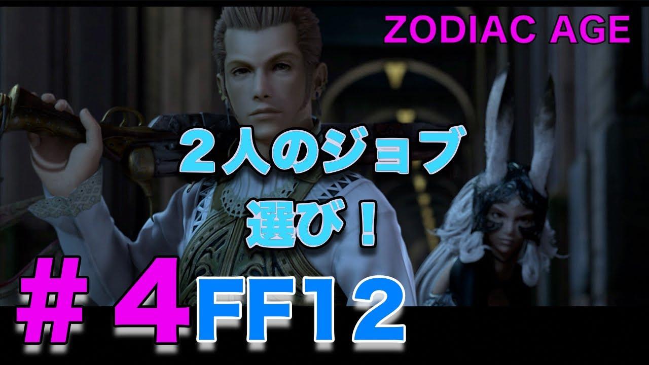 懐かしの2人のジョブ選び! FF12 ザ ゾディアック エイジ【FF12HDリマスター】