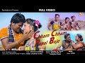Chham Chham Payal Baje FULL VIDEO (Shashwat Tripathy & Minu) Sambalpuri l RKMedia