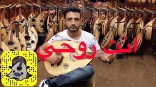 عزف اغنية(انت روحي)للمبدع حمود السمه بإحساس الفنان :/ابوإلياس اتمنى تنال إعجابكم💙💙
