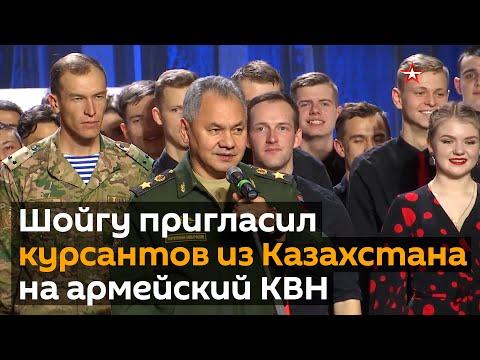 Шойгу пригласил курсантов из Казахстана на армейский КВН