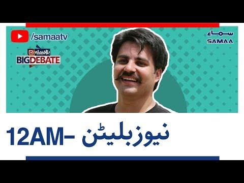 Samaa News Headlines   Latest Pakistan News Bulletin - 12AM   SAMAA TV - Monday   15 October 2018