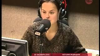 Наталия Медведева на радио Маяк