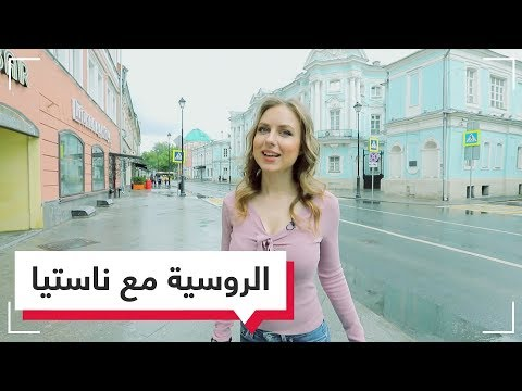 تعلم الروسية مع ناستيا سفيب | الحلقة 6 | طلب الطعام