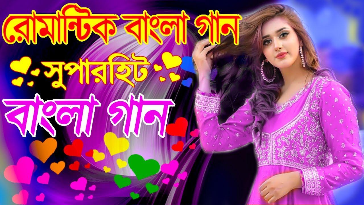 Download Bangla Romantic Gaan Old Banala Song   Romantic Bengali Old Nonstop Song   Kumar Sanu 2021