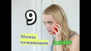 МАМЫ ЧЕМПИОНОВ сериал 9 серия Дата выхода анонс Сюжет