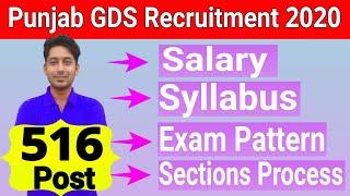 पंजाब ग्रामीण डाक सेवक भर्ती 2020   Punjab GDS Vacancy Syllabus   Exam Pattern   Salary