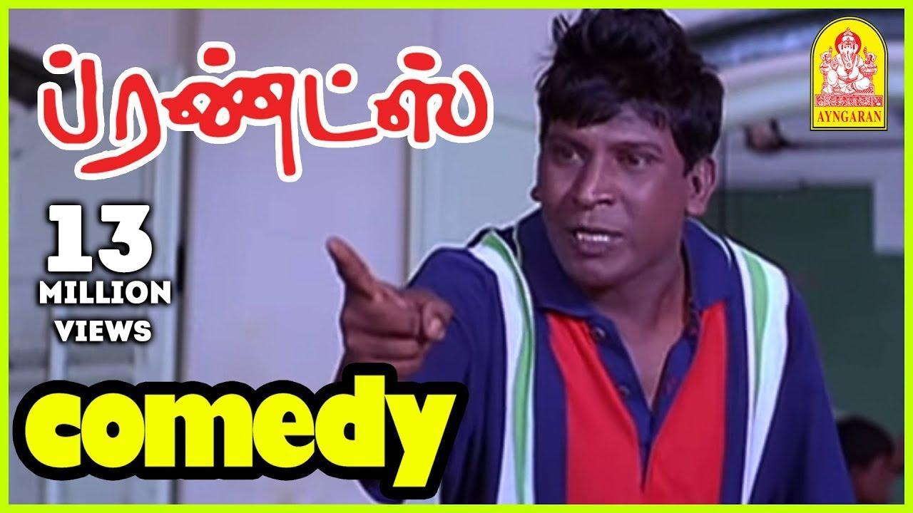 Download நான் OK சொன்னா தான் விடனும்   Friends Tamil Movie Scenes   Full Comedy Scenes Ft. Vadivelu Pt 2
