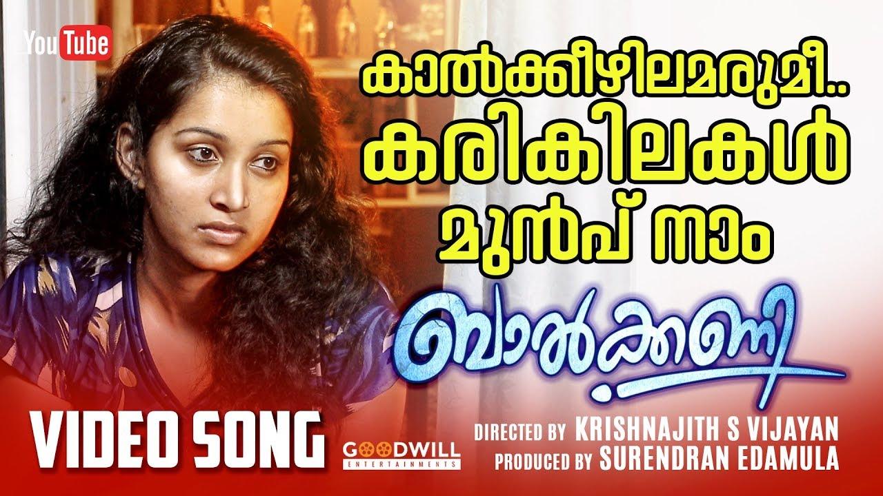 Download Kaalkkeezhilamarumi Video Song   Balcony Movie   Krishnajith S   Nikhil Prabha   Surendran Edamula