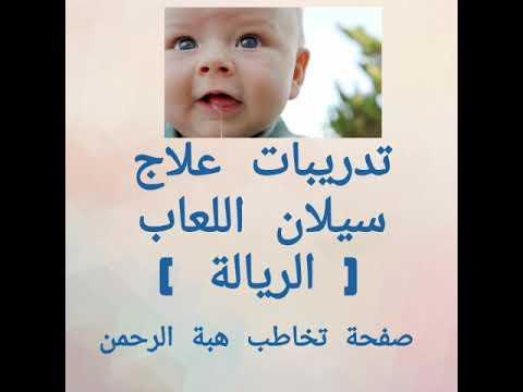 252077c269b58 علاج سيلان اللعاب الريالة - YouTube