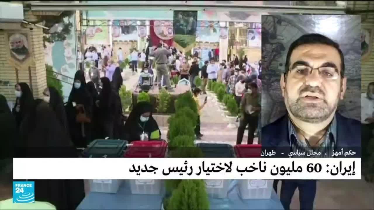 محلل سياسي إيراني: حضور جماهيري وإقبال شعبي كبير على صناديق الاقتراع  - نشر قبل 4 ساعة