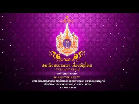 สมเด็จพระเทพฯ มิ่งขวัญไทย - นกน้อย อุไรพร