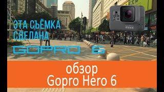 Полный обзор GoPro Hero 6 Black, все кадры этой съёмки сделаны GoPro 6!