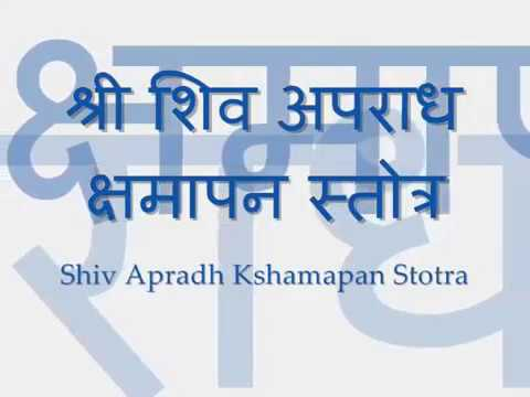 Shiva Apradh Kshmapan Stotra - with Sanskrit lyrics