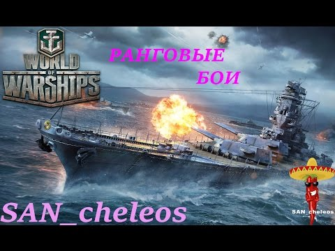 видео: Ранговый бой. world of warships.