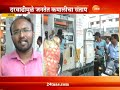 Nanded | Peoples Reaction On Hike In Petrol And Disel Price
