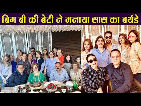 Shweta Bachchan celebrates mother in law Ritu Nanda birthday with Karisma Kapoor | FilmiBeat Mp3
