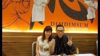 Having Best HK Dim Sum 點點心 in Taiwan