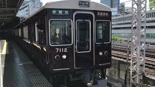 阪急7012Fリニューアル更新車 運用復帰 通勤特急新開地行き