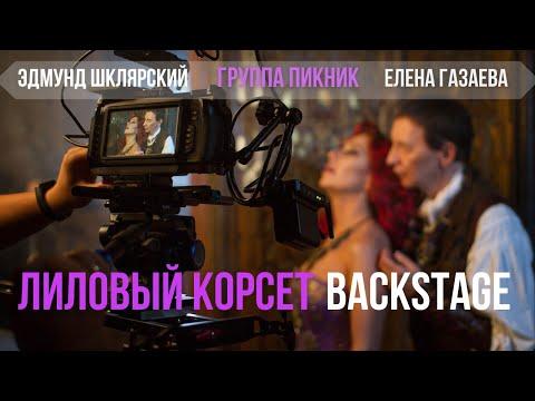 Как мы снимали Лиловый корсет | backstage video Пикник | Twighlight's Lodge Production