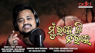 New Odia Song Mun Rahe Ki No Rahe Full Song   Srikanta Dholi