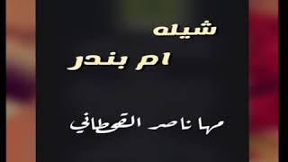 شيله ام بندر ✨ مها ناصر القحطاني ✨