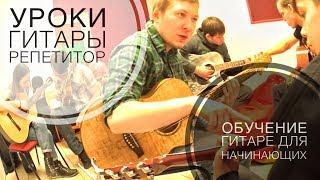 Уроки  гитары (бесплатно), обучение, школа, репетитор. Томск.