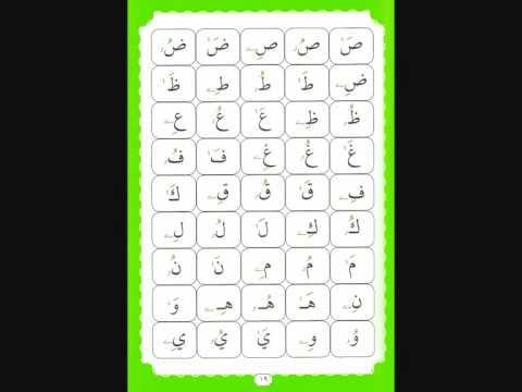 الهجاء القرآني