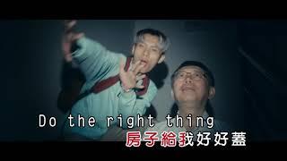 柯文哲饒舌單曲【Do things right ft. 春艷】KARAOKE歡唱版