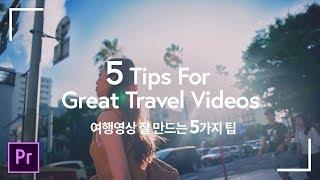 여행가서 여친 남친 인생영상 만들어주는 5가지 팁 (여행동영상)