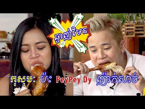 Yummy Mission Show 08 (Short Clip) កុសុមៈ ប៉ះ PeyPey Dy ធានាថាសើចចឹងហ្មង