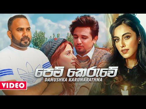 Pem Keruwe Weradi Kenekuta (පෙම් කෙරුවේ වැරදි කෙනෙකුට) - Danushka Karunarathna Sinhala Songs 2021